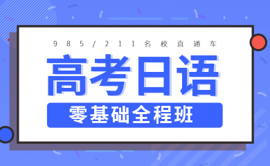 高考日语-日语全程班