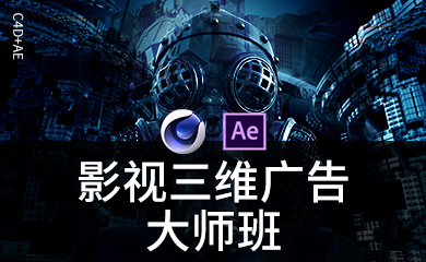 影视三维广告大师班(直播+录播)