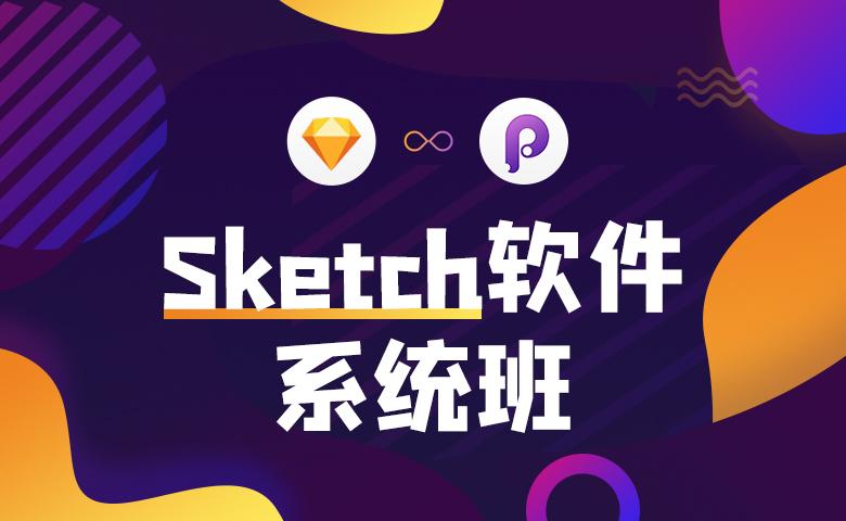 Sketch软件系统班