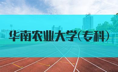 【X自考】华南农业大学(专科)