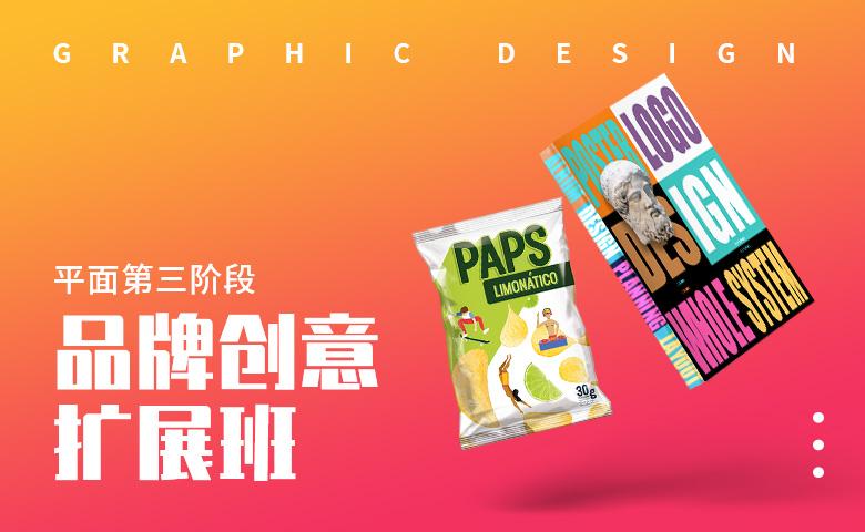 品牌创意拓展班(平面第三阶段)