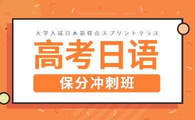 高考日语-保分冲刺班