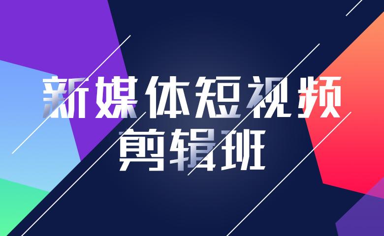 新媒体短视频剪辑班(录播)