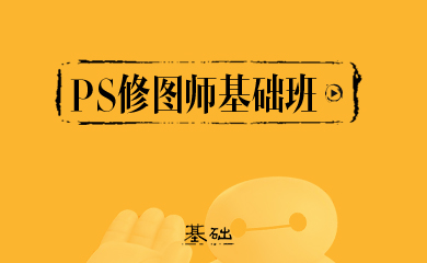 PS修图师基础直播课堂(直播+录播)