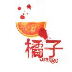 Orange橘子汁