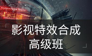 影视特效合成高级班(直播+录播)