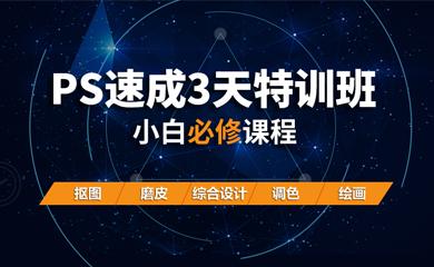 PS速成3天特训班(直播)
