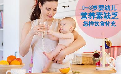 0-3岁婴幼儿营养素缺乏,怎样饮食补充(录播)