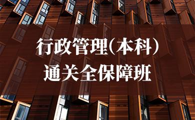 行政管理(本科)通关全保障班