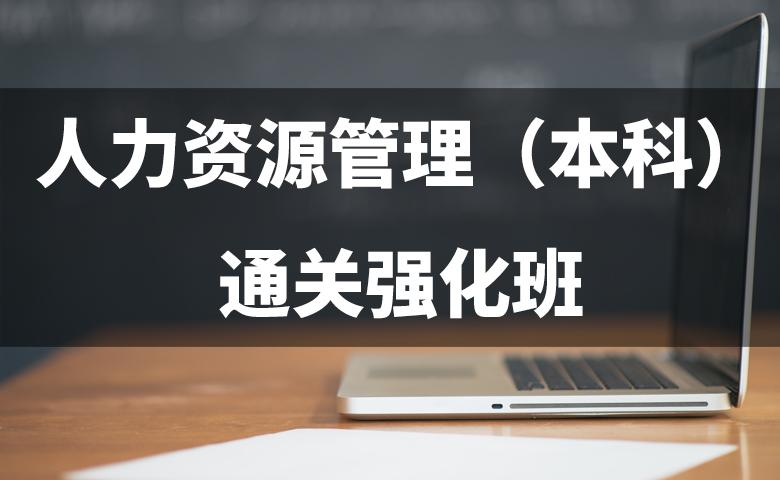 人力资源管理(本科)通关强化班