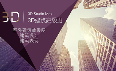 3dsMax建筑高级班