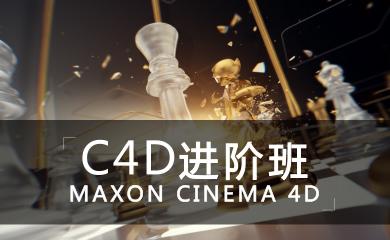 Cinema 4D进阶班(直播+回放)