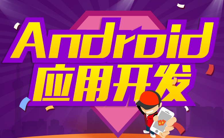 Android/Java编程(录播)