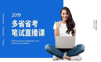 2019省考笔试直播课