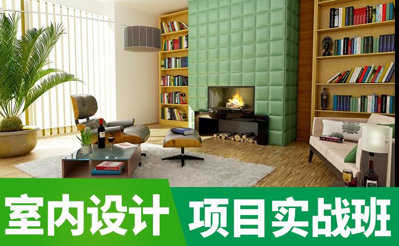 室内设计项目实战班(直播+录播)