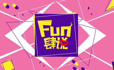 Fun肆說-樂享流行,嗨學英語