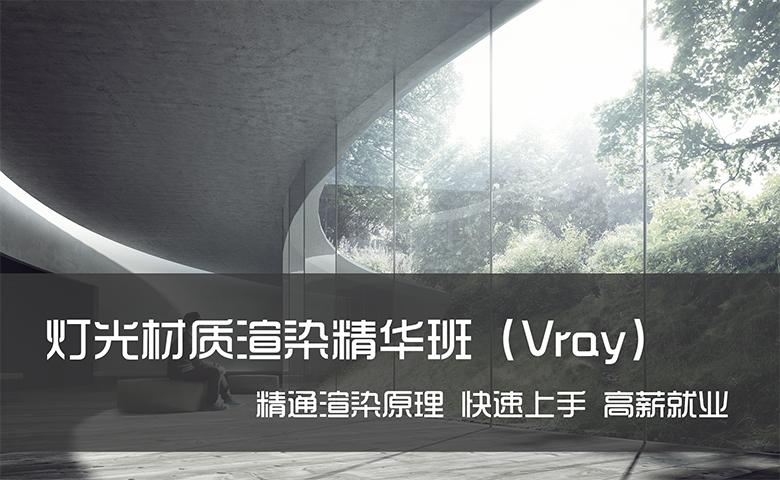 灯光材质渲染精华班(Vray) 录播课