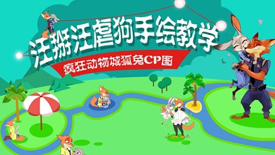 汪掰汪虐狗手绘教学