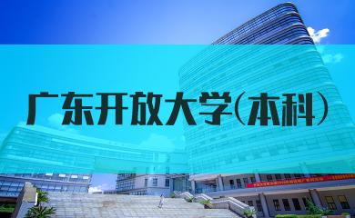 广东开放大学(本科)