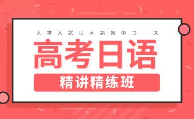 高考日语-精讲精练班
