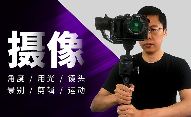 影视摄像拍摄技巧与镜头语言运用(录播课)