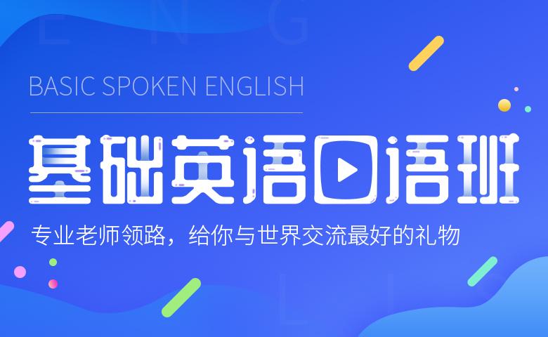 基础英语口语班(录播+回放)