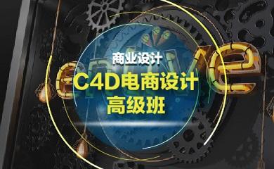C4D电商设计高级班(直播+回放)