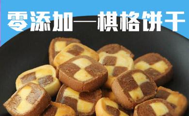 棋格饼干(录播)