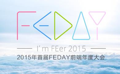 首届前端开发者年度大会