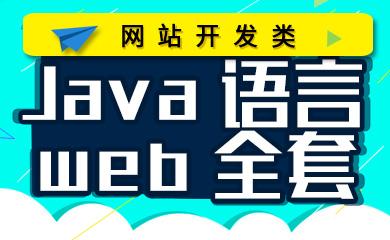 JavaWeb就业系统班(录播+回放)