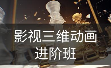 影視三維動畫進階班(直播+回放)