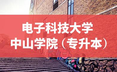 【成考】电子科技大学中山学院(专升本)