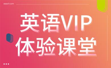 【英语】VIP体验课堂
