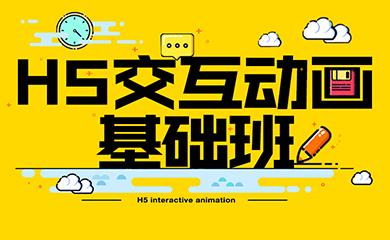 H5交互动画基础班(录播)