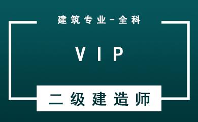二级建造师全科VIP班【建筑工程+公共科目】