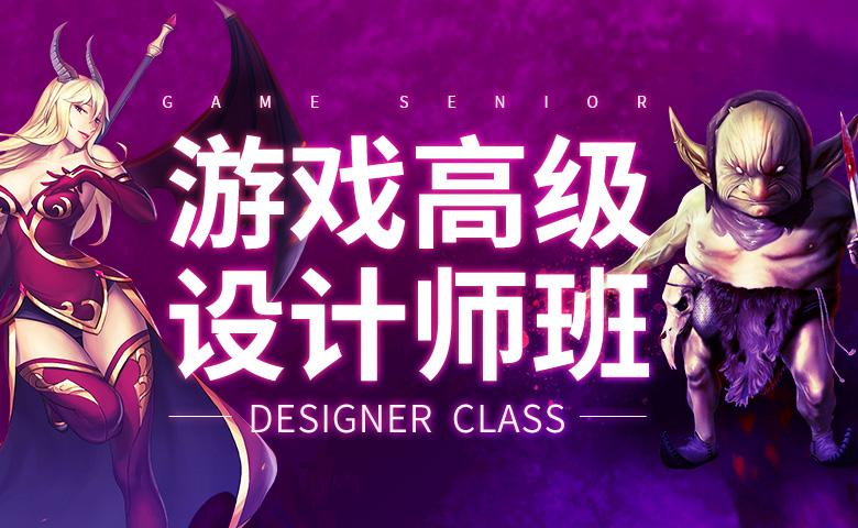 游戏高级设计师班
