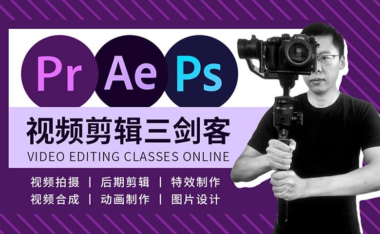 PR+AE+PS影视剪辑包装特效合集(录播课)