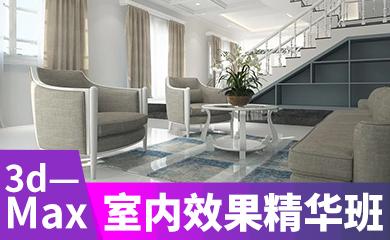 3ds Max室内效果精华班(直播+录播)