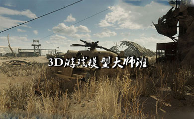 3D游戏模型大师班(录播+直播)