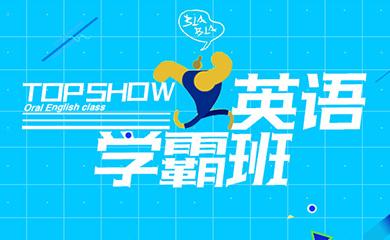 TOP SHOW英语学霸班(录播)