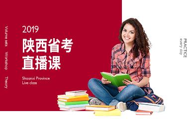 2019陕西省考笔试直播课
