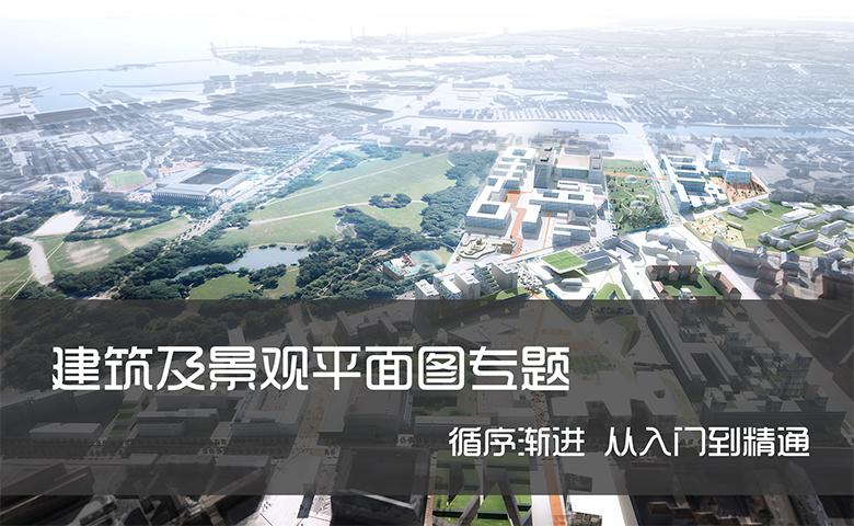 建筑及景观平面图专题(录播)