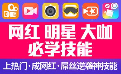 网红必备剪辑特效技能特训课程(录播)