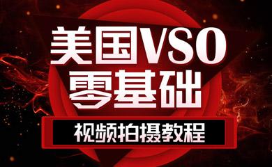 美国VSO零基础视频拍摄教程(录播)