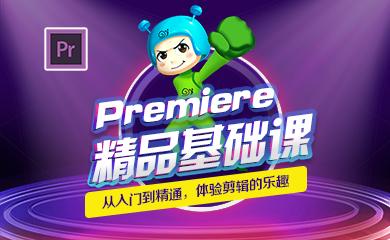 Premere Pro CC精品基础课(录播)