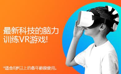 Neiry VR脑力开发课程