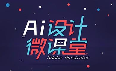 AI设计微课堂