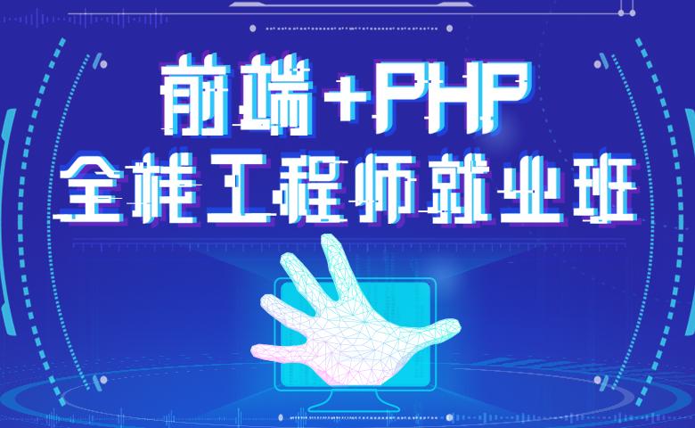 前端+PHP全栈工程师就业班