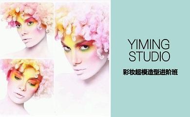 彩妆超模造型进阶班