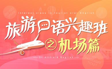 旅游口语兴趣班之机场篇(录播)